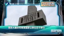 20171213 南京大屠杀死难者国家公祭仪式今举行