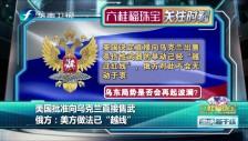 20171224 美国批准向乌克兰直接售武