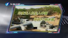 20171216 印度无人机坠入中国原因扑朔迷离