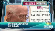 20171215 台湾著名诗人余光中病逝