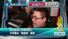 """20171219 新党发言人王炳忠等人遭台""""调查局""""搜索"""