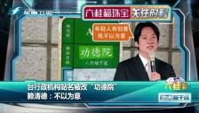 """20171201 台行政机构站名被改""""功德院"""""""