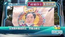 """20171203 台湾青年集结抗议""""劳基法修法"""""""