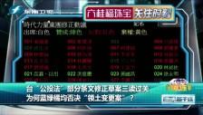 """20171212 台""""公投法""""部分条文修正草案三读过关"""