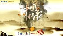 《中国情书》第一期