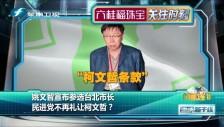 20171217 姚文智宣布参选台北市长
