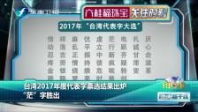 20171208 台湾2017年度代表字票选出炉