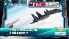 20171218 空军发布绕台湾岛巡航视频 引两岸舆论热议