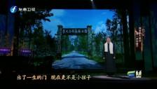 《中国情书》第二期