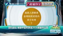 20171222 回归政坛 陈致中宣布参选2018高雄市议员