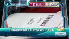20180128 《中国的北极政策》白皮书发表引广泛反响