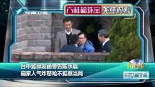 20180121 台中监狱发函警告陈水扁