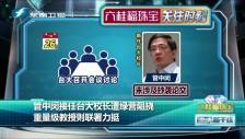 20180127 管中闵接任台大校长遭绿营阻挠