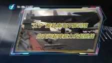 """20180113 """"辽宁""""舰赴南海开展训练"""