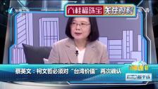 """20180123 蔡英文:柯文哲必须对""""台湾价值""""再次确认"""
