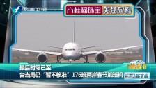 """20180129 台当局""""暂不核准""""176班两岸春节加班机"""