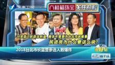 20180221 2018台北市长蓝营参选人数爆炸