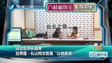 """20180206 吕秀莲:礼让柯文哲是""""以肉养虎"""""""