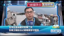20180208 花莲地震灾后第二天东南卫视驻台记者继续坚守现场