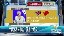 20180131 英国首相特蕾莎·梅首次访华