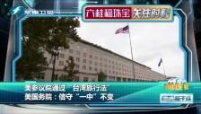 """20180302 美参议院通过""""台湾旅行法"""""""