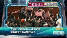 """20180314 """"太阳花""""22人二审仍无罪可能带来什么连锁效应?"""