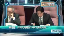 20180307 赖清德:针对大陆惠台31条下周有对策