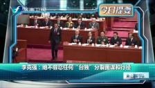"""20180305 李克强:绝不容忍任何""""台独""""分裂图谋和行径"""