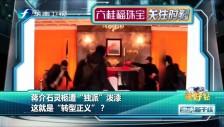 """20180301 蒋介石灵柩遭""""独派""""泼漆"""