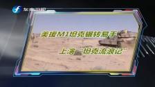 """20180310 美援M1坦克辗转易手上演""""坦克流浪记"""""""