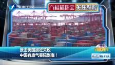 20180407 反击美国加征关税 中国有底气奉陪到底