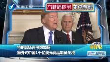 20180406 特朗普扬言考虑额外对中国1千亿美元商品加征关税