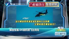 20180419 解放军轰-6K战机绕飞台湾岛