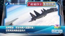 20180422 空军再发闽南语宣传片