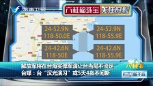 20180416 解放军将在台海实弹军演让台当局不淡定