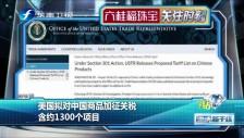 20180404 美国拟对中国商品加征关税