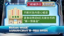 """20180420 台当局动用6亿新台币""""第一预备金""""保养战机"""
