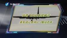 20180331 美军或让老将U-2服役百年