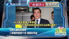 20180515 马英九被控泄密罪 二审被判刑四个月