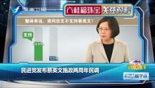 20180517 民进党发布蔡英文施政两周年民调