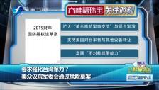 20180511 要求强化台湾军力?美众议院军委会通过危险草案