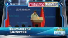 20180531 国防部举行新闻发布会 东南卫视参会报道