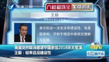 20180524 美国突然取消邀请中国参加2018环太军演