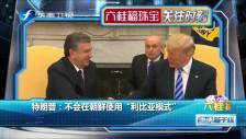 """20180518 特朗普:不会在朝鲜使用""""利比亚模式"""""""