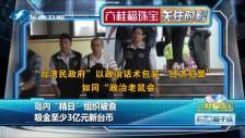"""20180512 岛内""""精日""""组织被查 吸金至少3亿元新台币"""