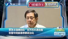 """20180514 蔡英文强硬回应""""台大校长遴选案"""""""