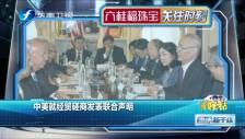 20180520 中美就经贸磋商发表联合声明