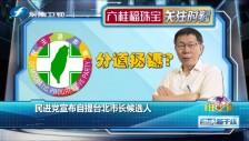 20180516 民进党宣布自提台北市长候选人