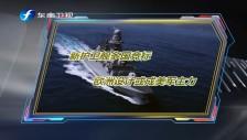 20180616 新护卫舰多国竞标 欧洲设计或成美军主力