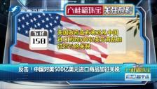 20180616 反击!中国对美500亿美元进口商品加征关税